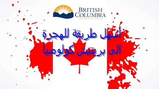 برنامج جديد للهجرة الى كولومبيا البريطانية في كندا