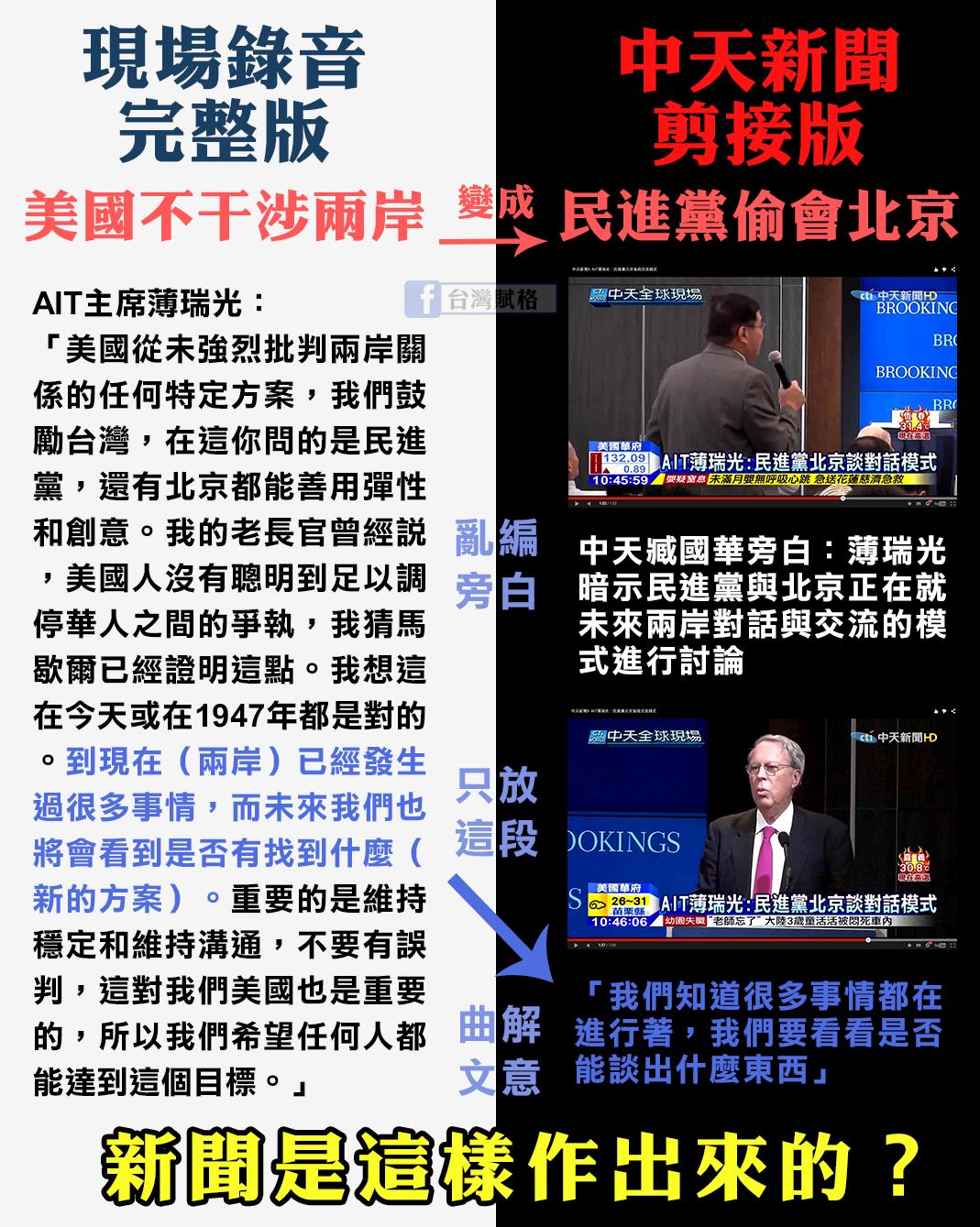【大中天】要怎樣才能把「美國不干涉兩岸」超譯成「民進黨偷會北京」?   臺灣賦格