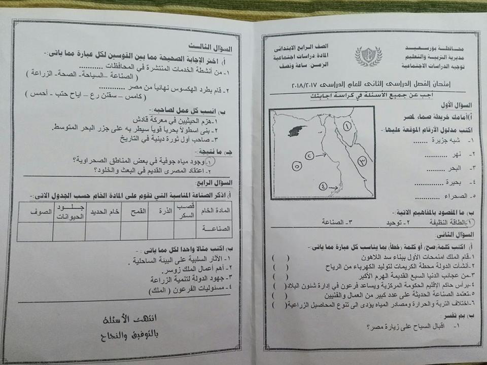 تحميل نتيجة الشهادة الاعدادية محافظة الشرقية 2019 pdf