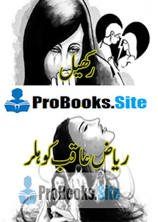 Rakhail Novel By Riaz Aqib Kohler Free Download