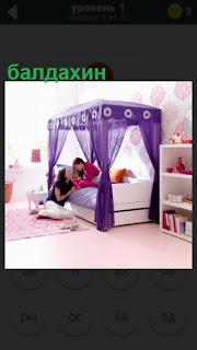 над кроватью сделан фиолетовый балдахин с мужем и женой