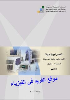 كتاب أجهزة القياس الطبية ـ نظري pdf، كتب فيزياء طبية