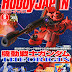 Hobby Japan June 2015 Issue - Release Info, Cover art and Sample Scans