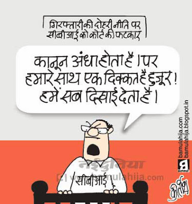 court, law, justice, CBI, government, upa government, congress cartoon, indian political cartoon