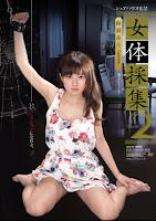 RBD-720 シェアハウス監禁女体採集 Episode2 鈴羽みう