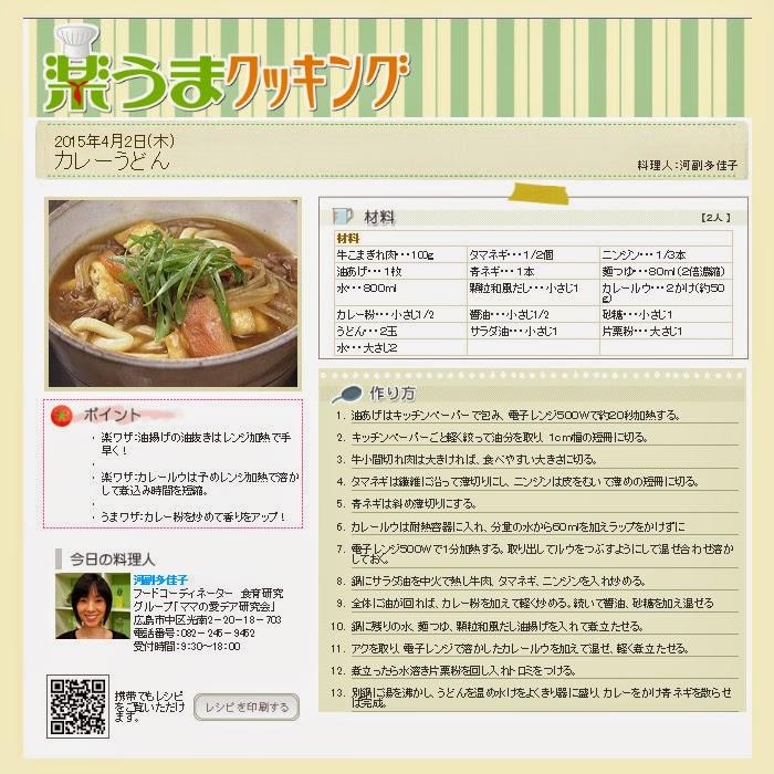 http://www.rcc-tv.jp/imanama/ryori/?d=20150402