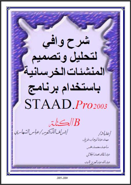 شرح وافى لتحليل وتصميم المنشاءات الخرسانيه باستخدام برنامج Staad Pro