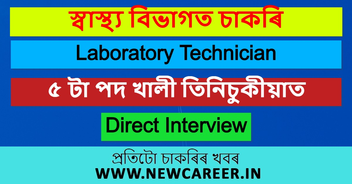 DHS, Tinsukia Recruitment 2020: Apply For 5 Laboratory Technician Posts