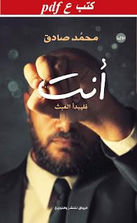 تحميل رواية انت فليبدا العبث pdf محمد صادق
