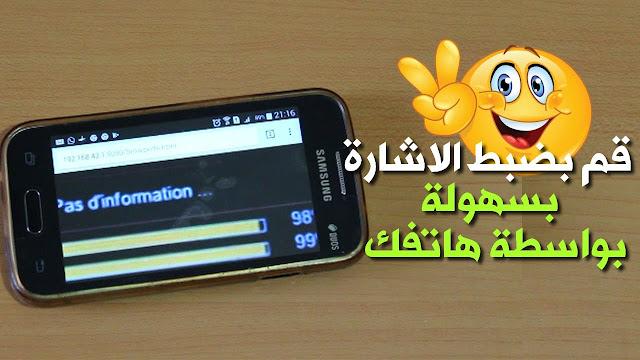 طريقة رهيبة ستجعلك تضبط اشارة الاقمار مثل المحترفين باستخدام هاتفين بدون 3G او شبكة المنزلية
