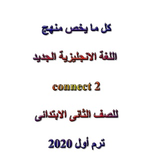 كل ما يخص منهج اللغة الانجليزية الجديد connect 2 للصف الثانى الابتدائى ترم أول 2020