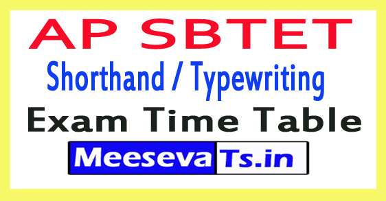 AP SBTET Shorthand / Typewriting Exam Time Table 2018
