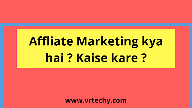 Affiliate marketing kya hota hai ?