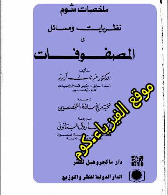 ملخصات شوم نظريات ومسائل في المصفوفات pdf