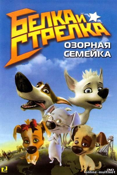 Familia câinilor spațiali Episodul 1