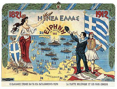 Yunanın Rüyası: Megali İdea ve Enosis - Μεγάλη ιδέα
