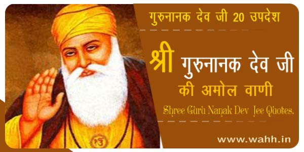 Shree-Guru-Nanak-Dev-jee-20-Quotes