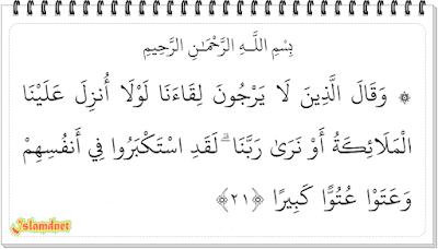 Furqan tulisan Arab dan terjemahannya dalam bahasa Indonesia lengkap dari ayat  Surah Al-Furqan Juz-19 Ayat 21-77 dan Artinya
