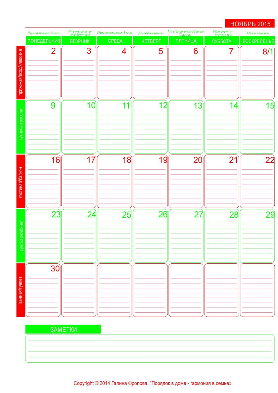 Национальная парусная лига 2017 календарь