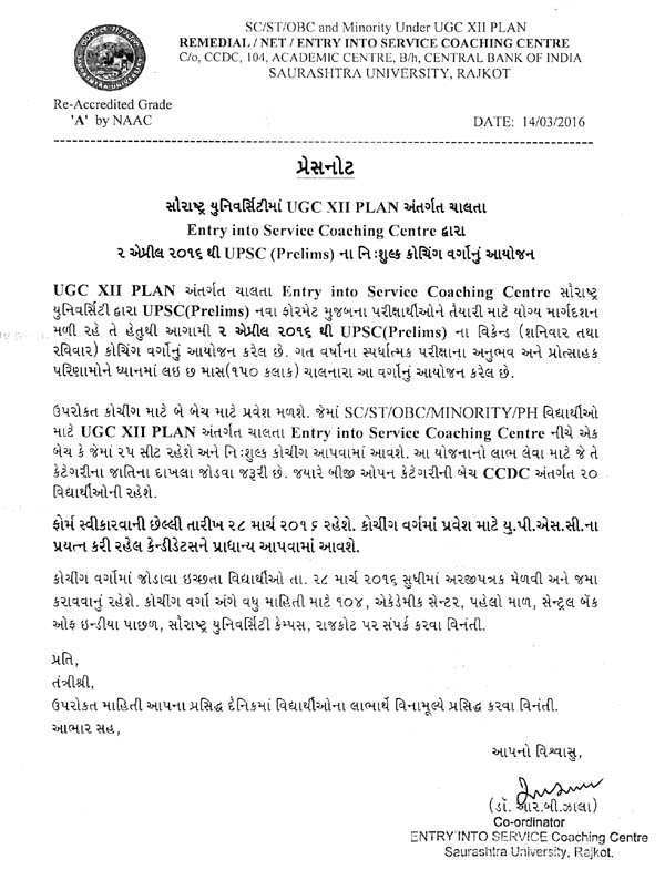 Saurashtra University Press Note for UPSC Coaching Class 2016