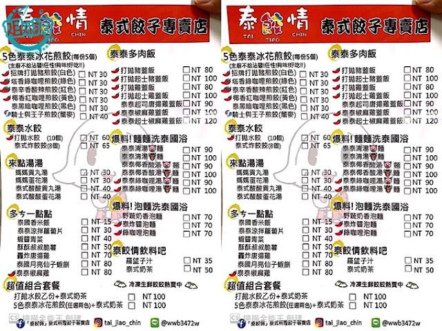 泰餃情菜單