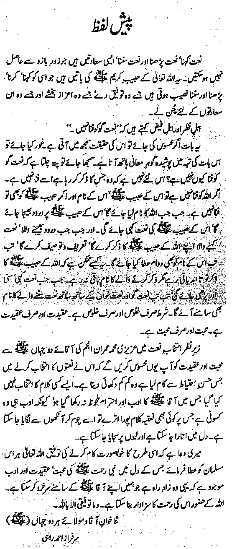 Hundred Famous Urdu Naats Free Download