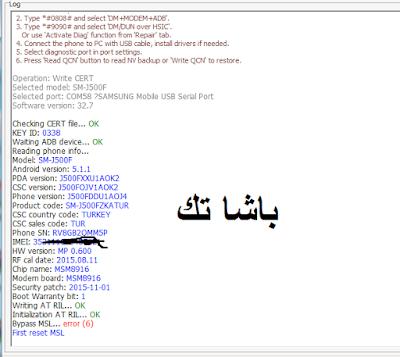 حل مشكلة j500f 5 1 1 reset msl أثناء كتابة السيرت - باشا تك