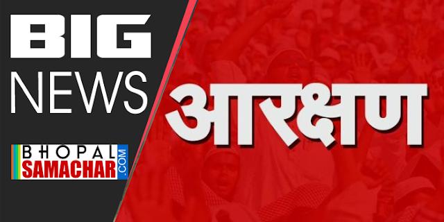 BIHAR में जेडीयू और कांग्रेस ने की सवर्णों को आरक्षण की मांग | MP NEWS