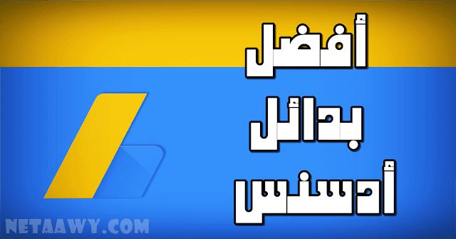 افضل-بدائل-ادسنس-للمواقع-العربية