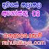 රාහු කාලය | ලග්න පලාපල 2019 | Rahu Kalaya 2019 |2019-08-03