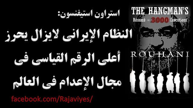 استراون استيفنسون: النظام الإيراني لايزال يحرز أعلى الرقم القياسي في مجال الإعدام في العالم