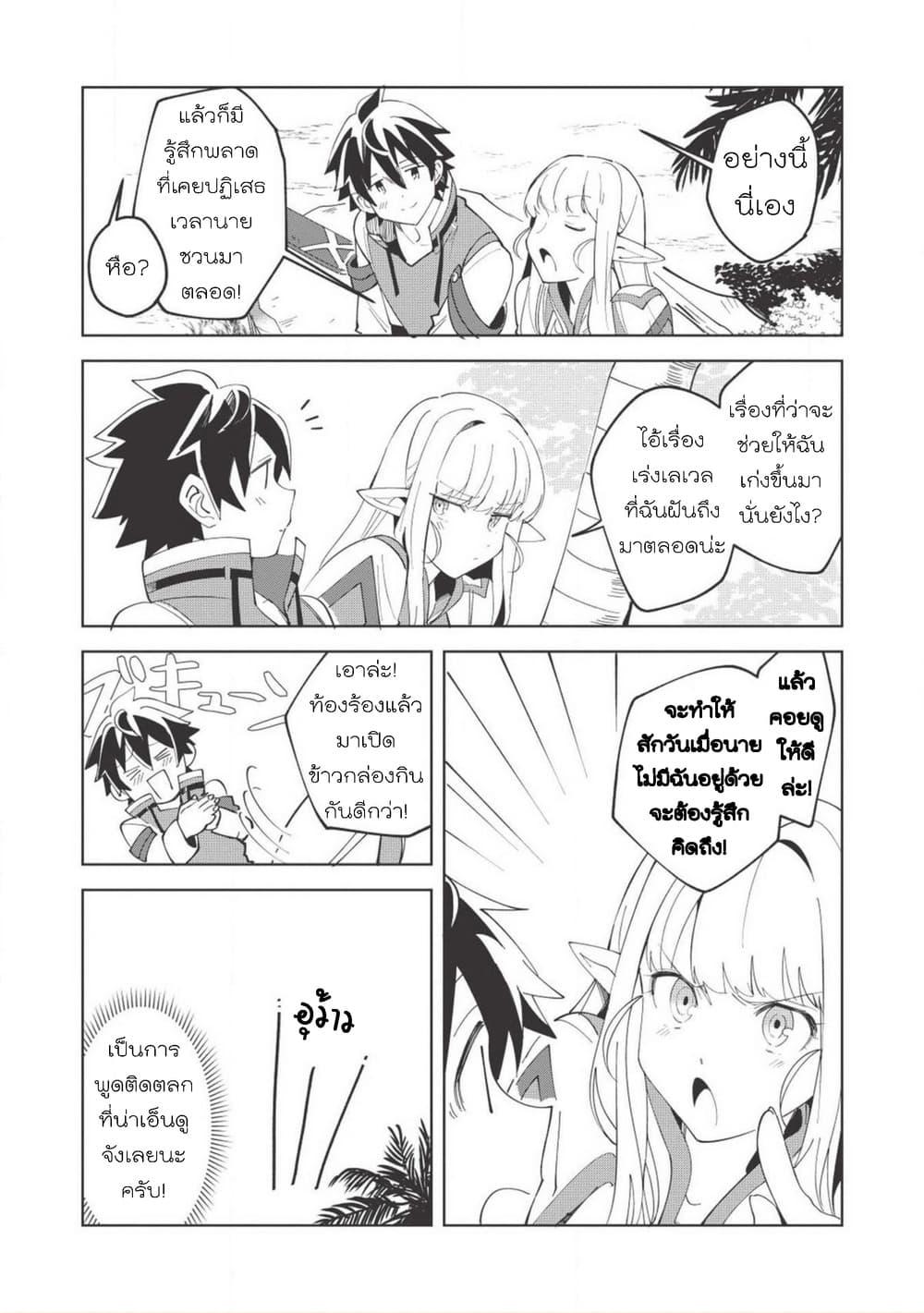 อ่านการ์ตูน Nihon e Youkoso Elf san ตอนที่ 8 หน้าที่ 19
