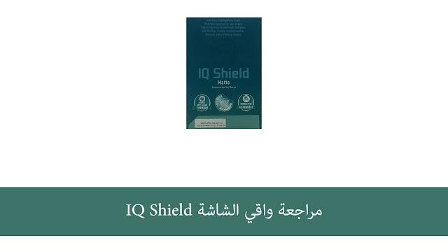 مراجعة واقي الشاشة IQ Shield
