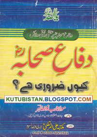 Difa-e-Sahaba Kiyun Zaroori Hain