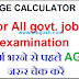 Online Age Calculator for UPSC, SSC, Bank, Railway, Police and other competitive exams