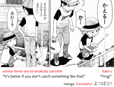 "Yotsuba and Miura from the manga Yotsubato saying ""kaeru,"" ""Frog,"" and ""sonna mono wa toranakute yoroshii,"" ""It's better if you don't catch something like that"""