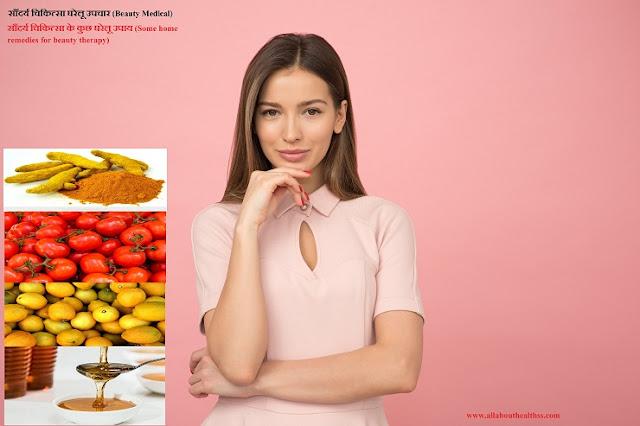 सौंदर्य चिकित्सा घरेलू उपचार (Beauty Medical)