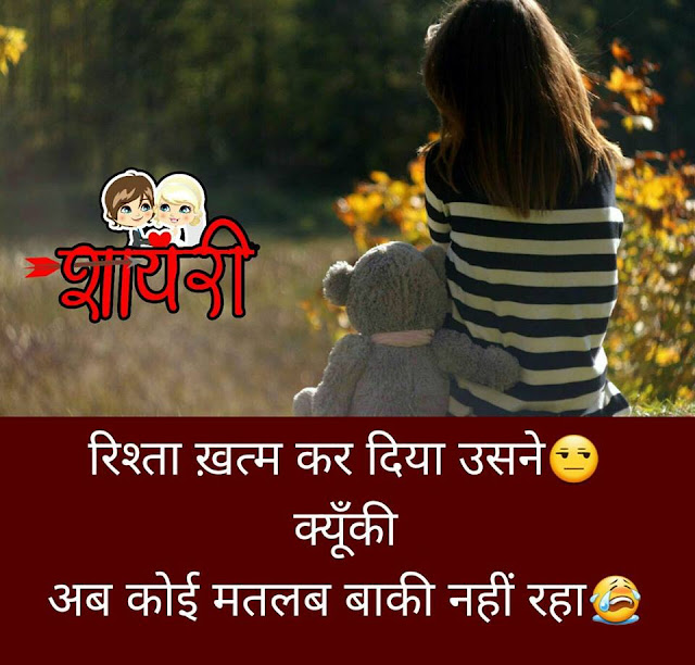 2 line sad Shayari Images Picture