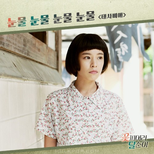 TAESABIAE – Dal Soon's Spring OST Part.7