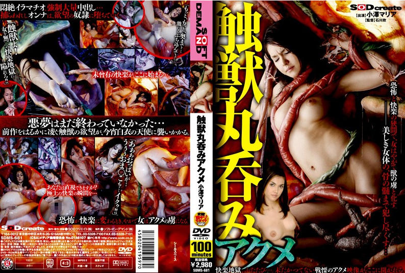 Maria Ozawa Rape