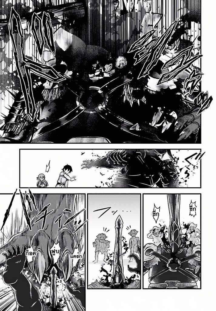 Murabito desu ga Nani ka? - หน้า 22