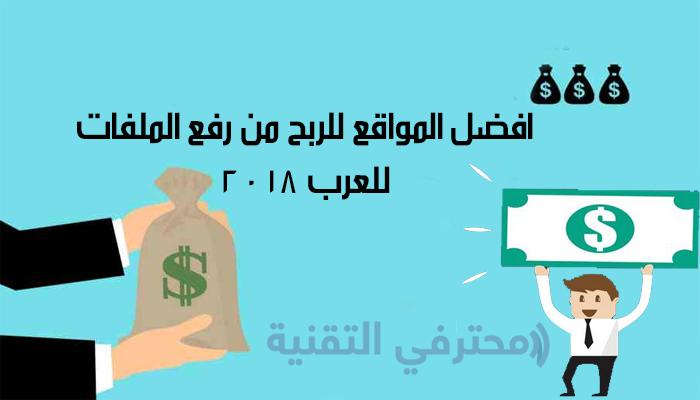 افضل المواقع العربية للربح من رفع الملفات