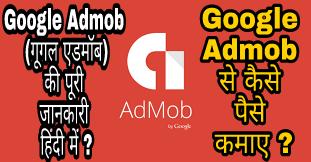 Admob knowledge