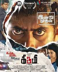 Kirumi 2015 Tamil Movie 300mb Full Download DVDScr