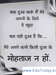 http://www.edutoday.in/2013/01/nice-lines-hindi-shayari-3.html
