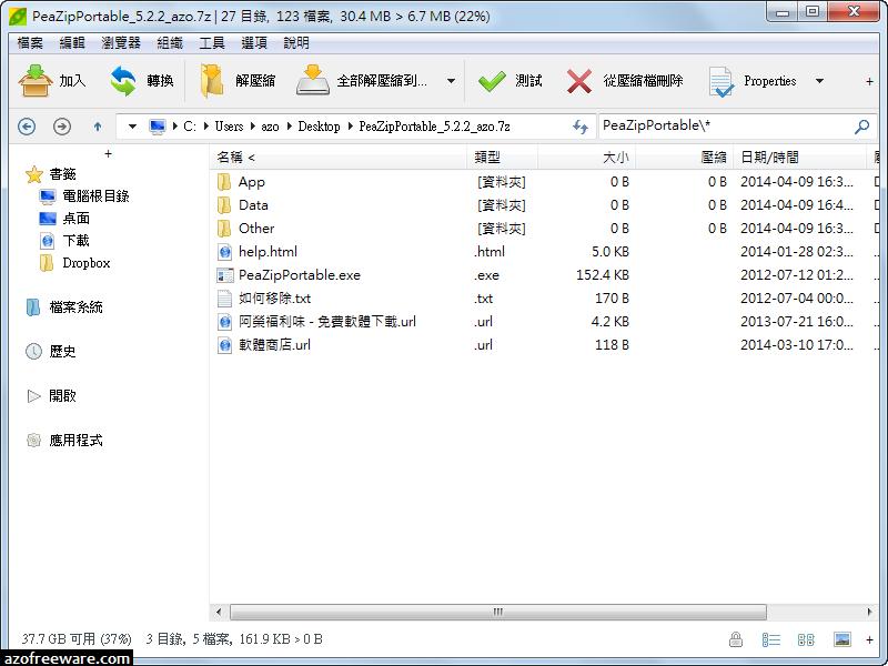PeaZip 6 7 0 免安裝中文版- 檔案壓縮軟體免費自由軟體- 阿榮福利味