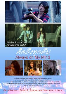 Always on My Mind คิดถึงทุกคืน (2012)