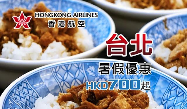 暑假去台北都唔貴!香港航空 香港飛台北$700起,7月15日前出發。