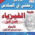 ملزمة الفيزياء للصف السادس (تطبيقي - احيائي) للاستاذ مسلم عبد كشكول 2017