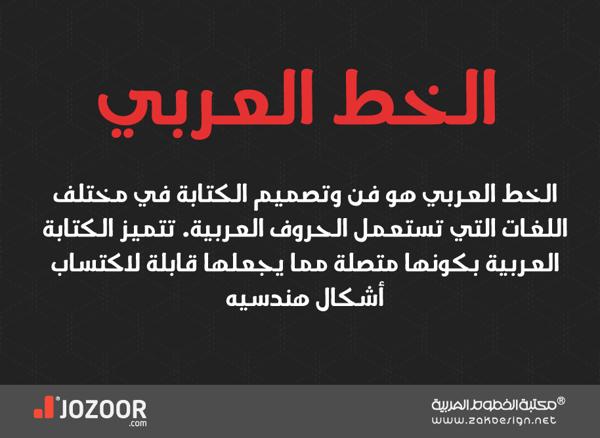 حصريا افضل خط عربى للفوتوشب  خط :جزور :